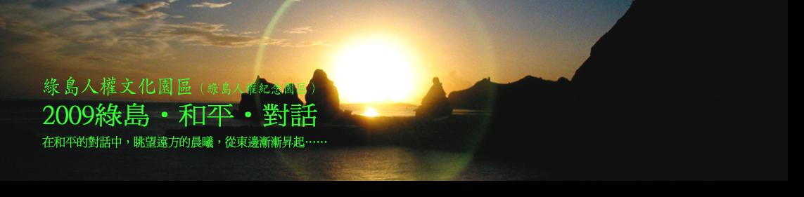 【2009綠島‧和平‧對話】