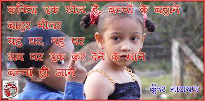 Hitopadesh ka kaavyanuvaad by Seema Sachdeva