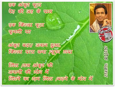 kavita by Mohinder Kumar
