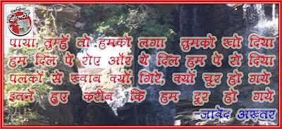kaavya ka rachnashashtra mein Nidarshnaa by Aacharya Sanjiv Verma Salil