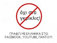 Αγαπώ την Ελληνική γλώσσα.
