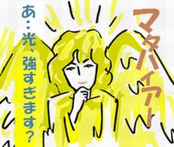 マタハイアー(僕のハイアーセルフ)