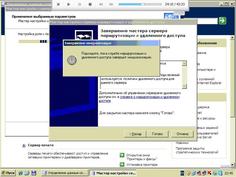Инструкция По Настройке Vpn Сервера Windows 2003
