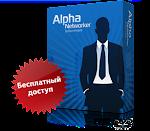 Alpha Networker!