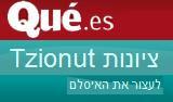 Blog Tzionut