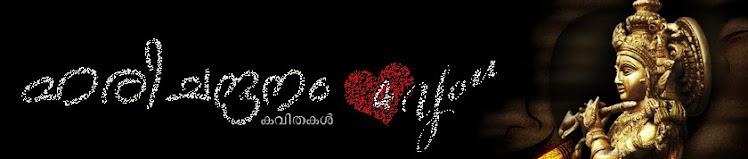 ഹരിചന്ദനം - കവിതകൾ