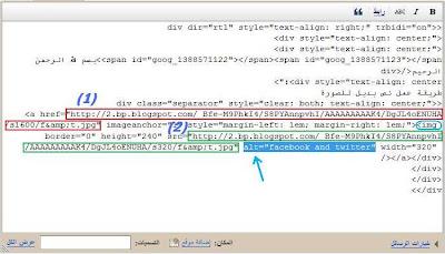 صورة توضح طريقة وضع النص البديل
