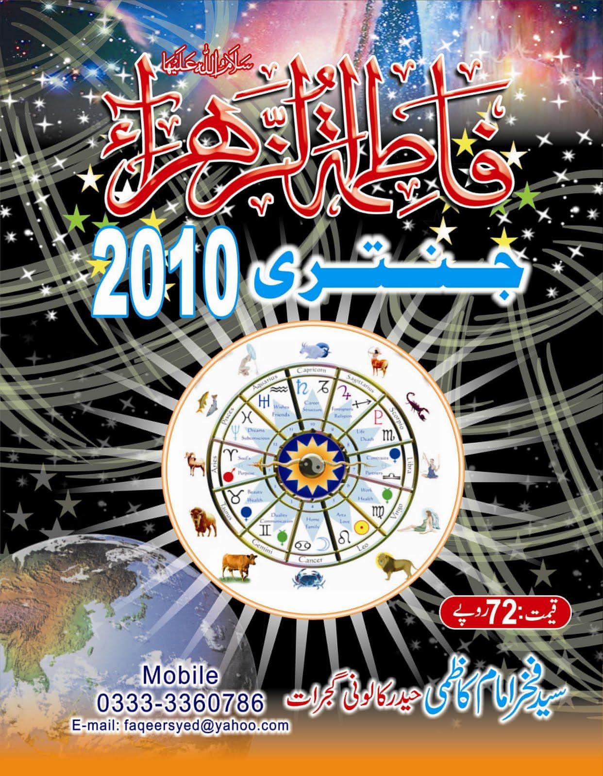 Jantari  2010