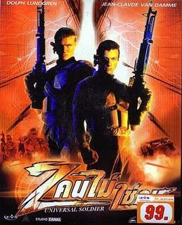 Universal Soldier :  คนไม่ใช่คน