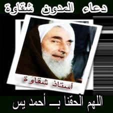 """لو حاولت يوم البحث عن أستاذ شقاوة ... فأبحث عن أبي """" أحمد يس """" في قبرة"""