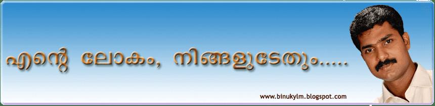 ::. എന്റെ ലോകം, നിങ്ങളുടെതും.::