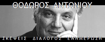 Θοδωρος Αντωνιου