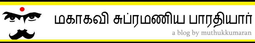 Bharathiar