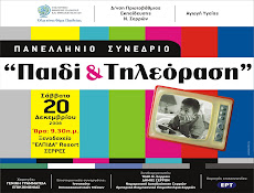 Η αφίσα του Συνεδρίου