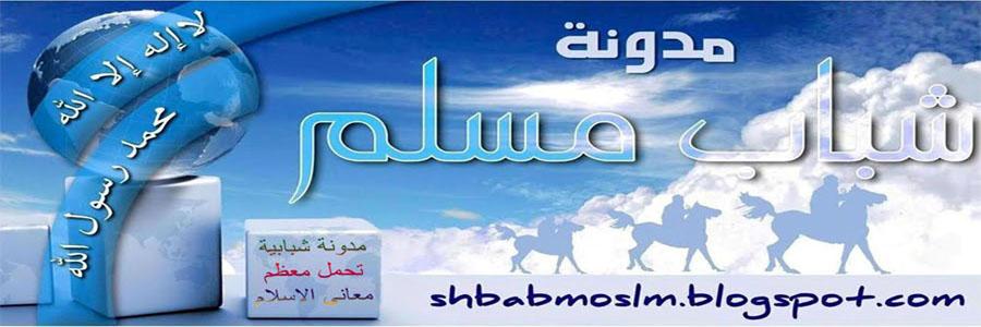 شباب مسلم