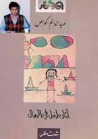 آثار طفل في الرمال.. للشاعر عبد الدائم اكواص: جمال التناقضات