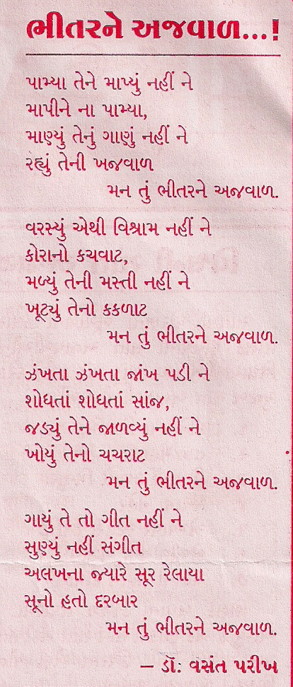 Gujarati Love Poems http://dst121.blogspot.com/2010/11/happy-diwali-made-happier-by-one.html