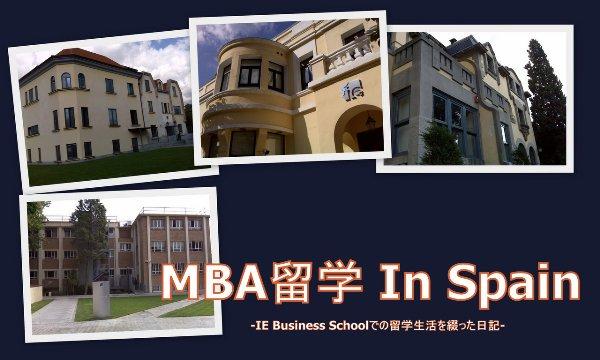 MBA留学 in Spain