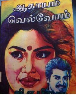 vasanthi tamil novels free download pdf