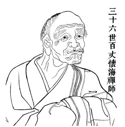 Porte essentielle de l'Eveil subit Baizhang_Huaihai._