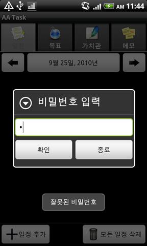 screen_password2.png