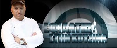 ΕΦΙΑΛΤΗΣ ΣΤΗΝ ΚΟΥΖΙΝΑ S02E14 - Alpha.Efialths.sthn.kouzina.S02E14