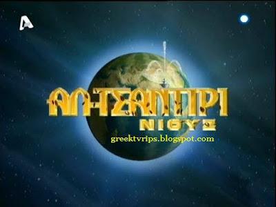 ΑΛ ΤΣΑΝΤΗΡΙ ΝΙΟΥΖ S06E15 - Alpha.Al.tsanthri.niouz.S06E15