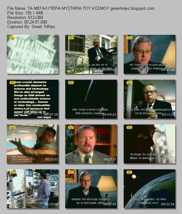 ΤΑ ΜΕΓΑΛΥΤΕΡΑ ΜΥΣΤΗΡΙΑ ΤΟΥ ΚΟΣΜΟΥ 2009 (ΕΤ3)