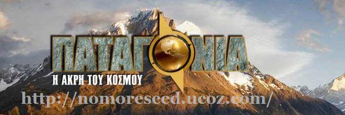 ΠΑΤΑΓΟΝΙΑ: Η ΑΚΡΗ ΤΟΥ ΚΟΣΜΟΥ S01E06 - Mega.Patagonia.S01E06