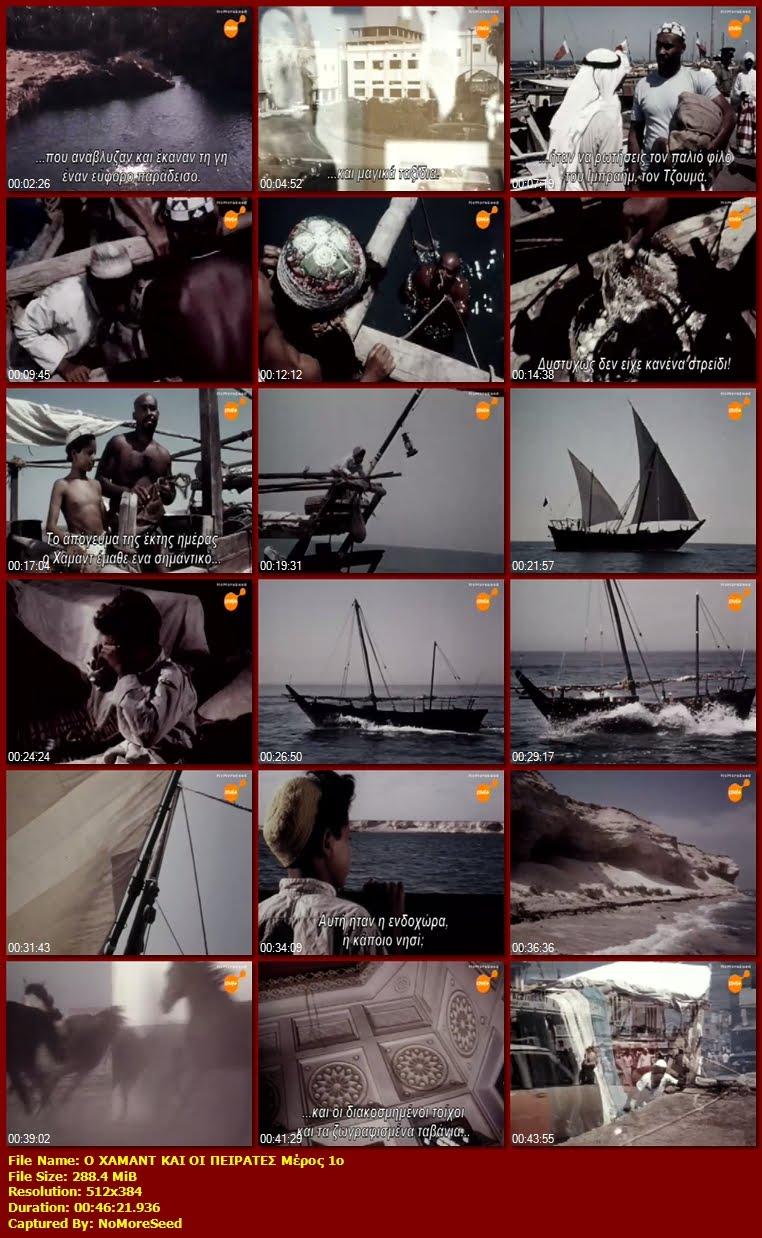 Ο ΧΑΜΑΝΤ ΚΑΙ ΟΙ ΠΕΙΡΑΤΕΣ ΜΕΡΟΣ 1ο HAMAD AND THE PIRATES PART 1 (1971) [Greek Subs] N.M.S. (ΣΙΝΕ+)