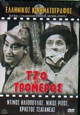 ΤΖΟ Ο ΤΡΟΜΕΡΟΣ (1955) N.M.S. [Ντίνος Ηλιόπουλος, Νίκος Ρίζος] (ΠΡΙΣΜΑ+)