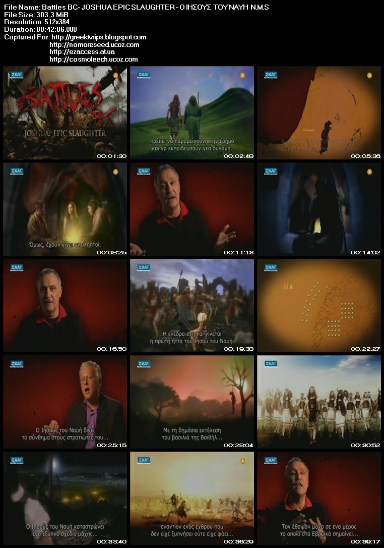 Battles BC - JOSHUA EPIC SLAUGHTER - Ο ΙΗΣΟΥΣ ΤΟΥ ΝΑΥΗ  [ΕΛΛΗΝΙΚΟΙ ΥΠΟΤΙΤΛΟΙ] N.M.S. (SKAI)