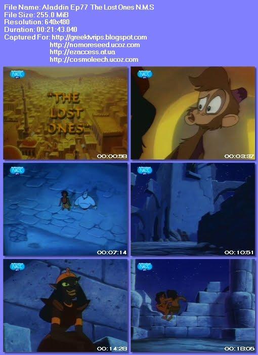 Αλαντίν -  Aladdin - S02E77 - The Lost Ones N.M.S. (ΜΕΤΑΓΛΩΤΤΙΣΜΕΝΟ ΣΤΑ ΕΛΛΗΝΙΚΑ)  (NET)