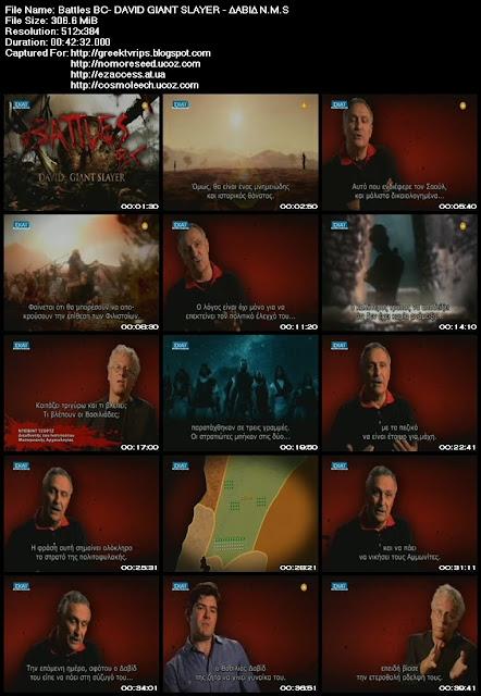 Battles BC - ΔΑΒΙΔ - DAVID GIANT SLAYER [ΕΛΛΗΝΙΚΟΙ  ΥΠΟΤΙΤΛΟΙ] N.M.S (SKAI)