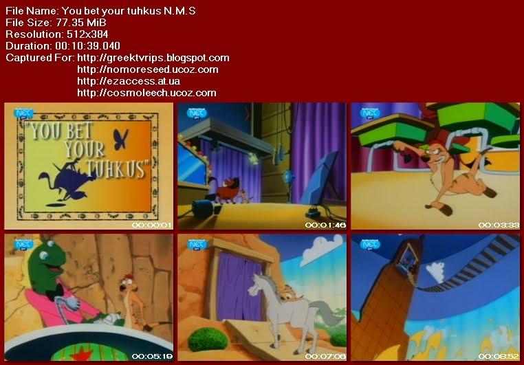 ΤΙΜΟΝ ΚΑΙ ΠΟΥΜΠΑ - Timon And Pumba - You Bet Your Tuhkus N.M.S.  (NET)