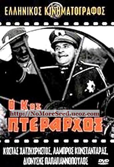 Ο ΚΥΡΙΟΣ ΠΤΕΡΑΡΧΟΣ (1963)  N.M.S. [Κώστας Χατζηχρήστος, Διονύσης Παπαγιαννόπουλος, Λάμπρος  Κωνσταντάρας] (ΝΕΤ)