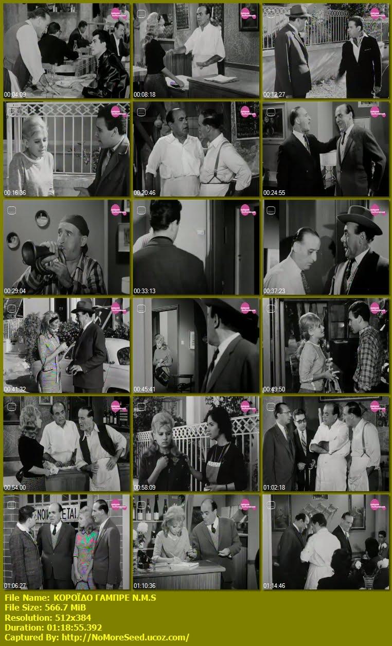 ΚΟΡΟΙΔΟ ΓΑΜΠΡΕ (1962)  [Βασίλης Αυλωνίτης, Νίκος Σταυρίδης, Γιάννης Γκιωνάκης] N.M.S  (ΠΡΙΣΜΑ+)