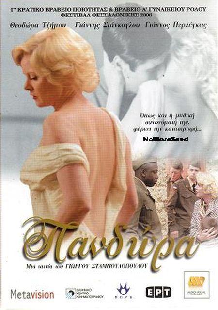 Πανδώρα - Pandora (2006) N.M.S. (Μια ταινία του του Γιώργου Σταμπουλόπουλου) (ΕΤ1)