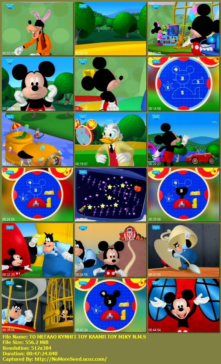 ΤΟ ΜΕΓΑΛΟ ΚΥΝΗΓΙ ΤΟΥ ΚΛΑΜΠ ΤΟΥ ΜΙΚΥ - Mickey Mouse Clubhouse  - Mickey's Great Clubhouse Hunt (2006) N.M.S (ΜΕΤΑΓΛΩΤΤΙΣΜΕΝΟ ΣΤΑ  ΕΛΛΗΝΙΚΑ) NET