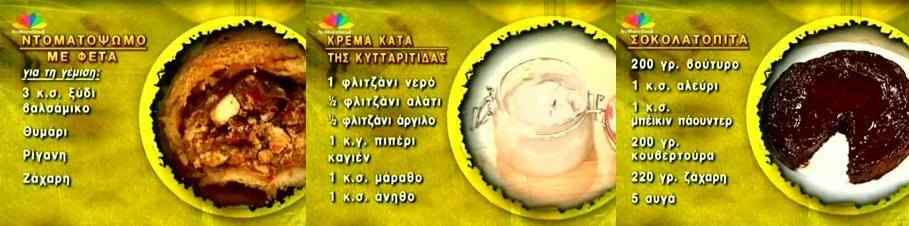 ΝΗΣΤΙΚΟΙ ΠΡΑΚΤΟΡΕΣ (22-04-2010) N.M.S.  (STAR)