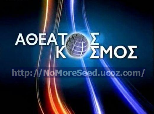 ΑΘΕΑΤΟΣ ΚΟΣΜΟΣ 01.06.2010 -  Alter.A8eatos.kosmos.01-06-2010.Hara.Nikopoulou.DTB-GrLTv