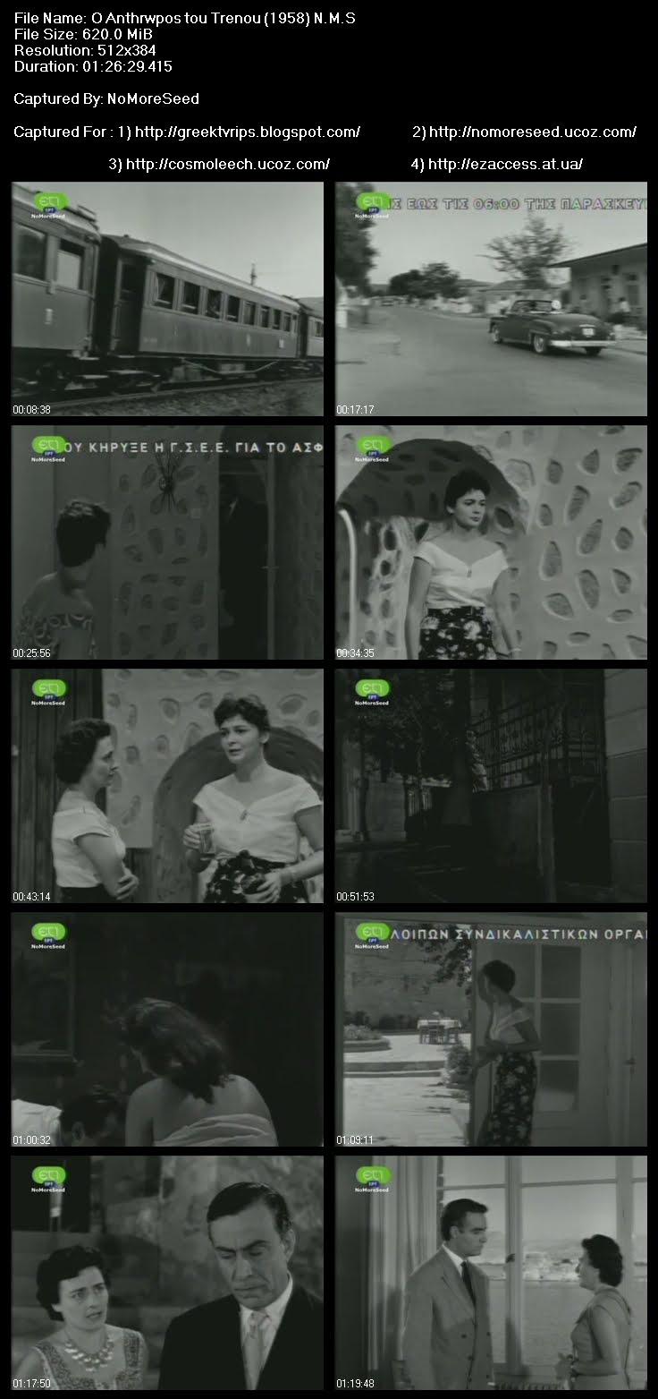 Ο ΑΝΘΡΩΠΟΣ ΤΟΥ ΤΡΕΝΟΥ  (1958) N.M.S. (ΕΤ1)