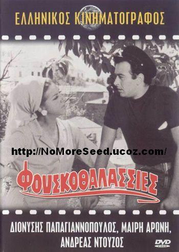 ΦΟΥΣΚΟΘΑΛΑΣΣΙΕΣ (1966)