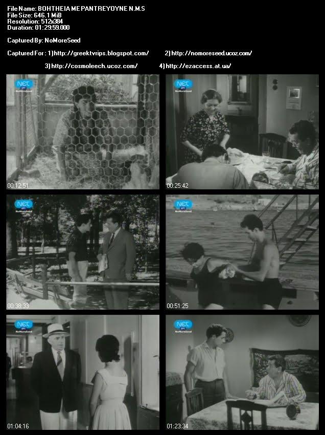 Οικογένεια Παπαδόπουλου ή Βοήθεια με Παντρεύουνε (1960) N.M.S. (NET)