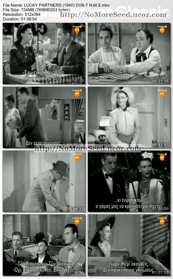 ΣΥΝΕΤΑΙΡΟΙ ΣΤΟΝ ΕΡΩΤΑ - LUCKY PARTNERS (1940) DVB-T N.M.S [ΕΝΣΩΜΑΤΩΜΕΝΟΙ ΕΛΛΗΝΙΚΟΙ ΥΠΟΤΙΤΛΟΙ] (ΣΙΝΕ+)