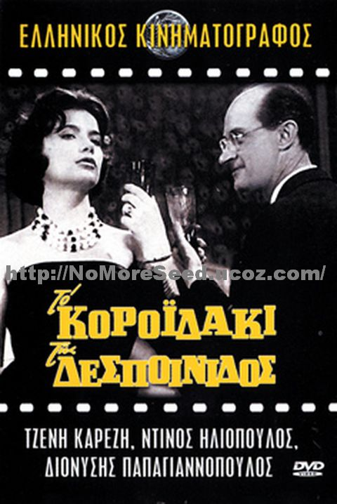ΤΟ ΚΟΡΟΙΔΑΚΙ ΤΗΣ ΔΕΣΠΟΙΝΙΔΟΣ (1960)