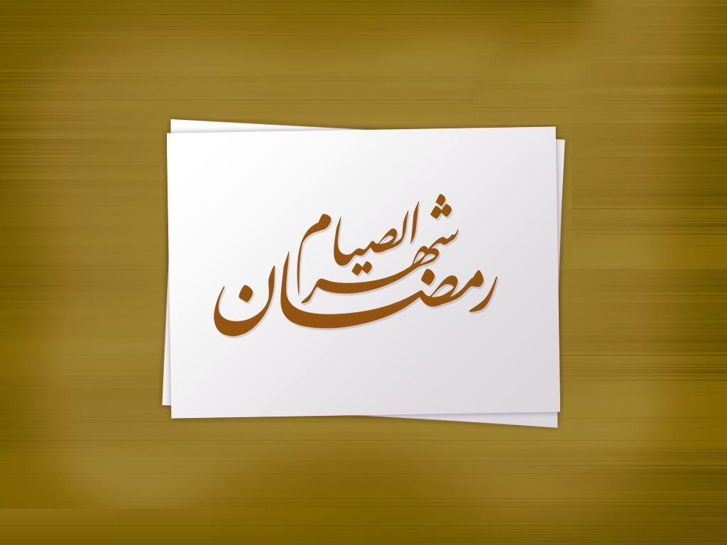 http://4.bp.blogspot.com/_BvTQDfwLKYY/TGJktCgft-I/AAAAAAAABSo/8vbowxIofwQ/s1600/Ramadan_Mubarak+(17).jpg