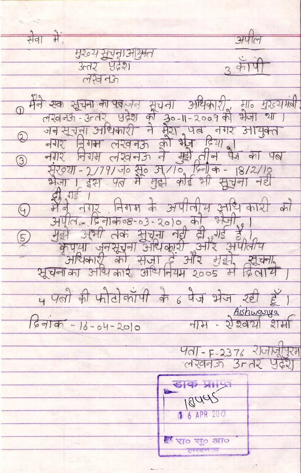 how to write rti application in telugu