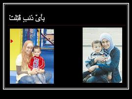 إحدى شهيدات الإسلام