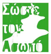 save Asopos